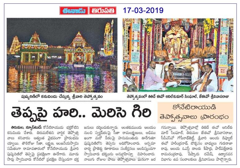 Sreevari Teppotsavam Begins Eenadu 17-03-2019