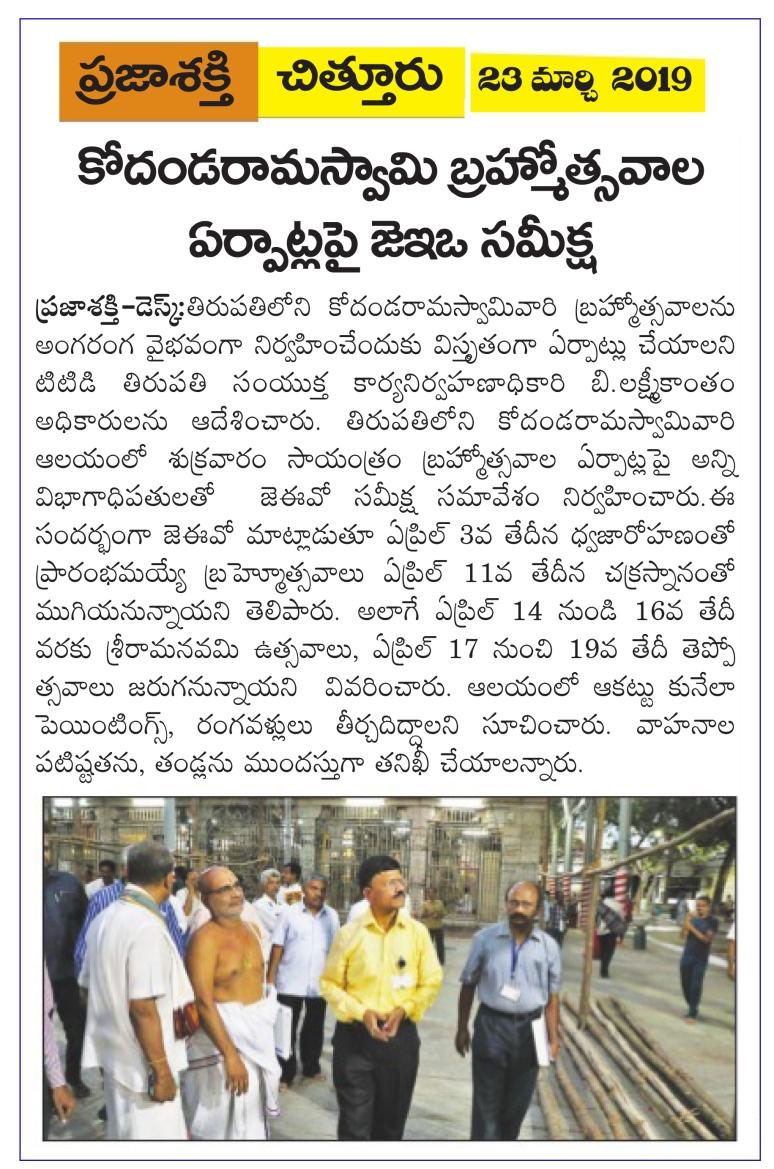 Sri KodandaRamaSwamy Temple Tirupati Prajasakti 23-03-2019