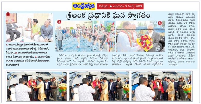 Sri Lanka Prime Minister Welcome Jyothy 03-03-2019