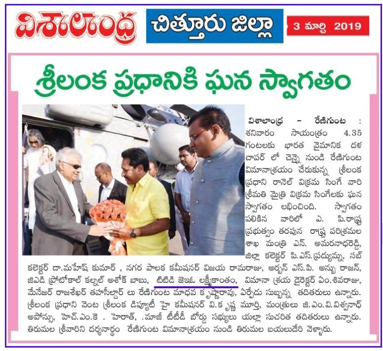 Sri Lanka Prime Minister Welcomed Visalandhra 03-03-2019