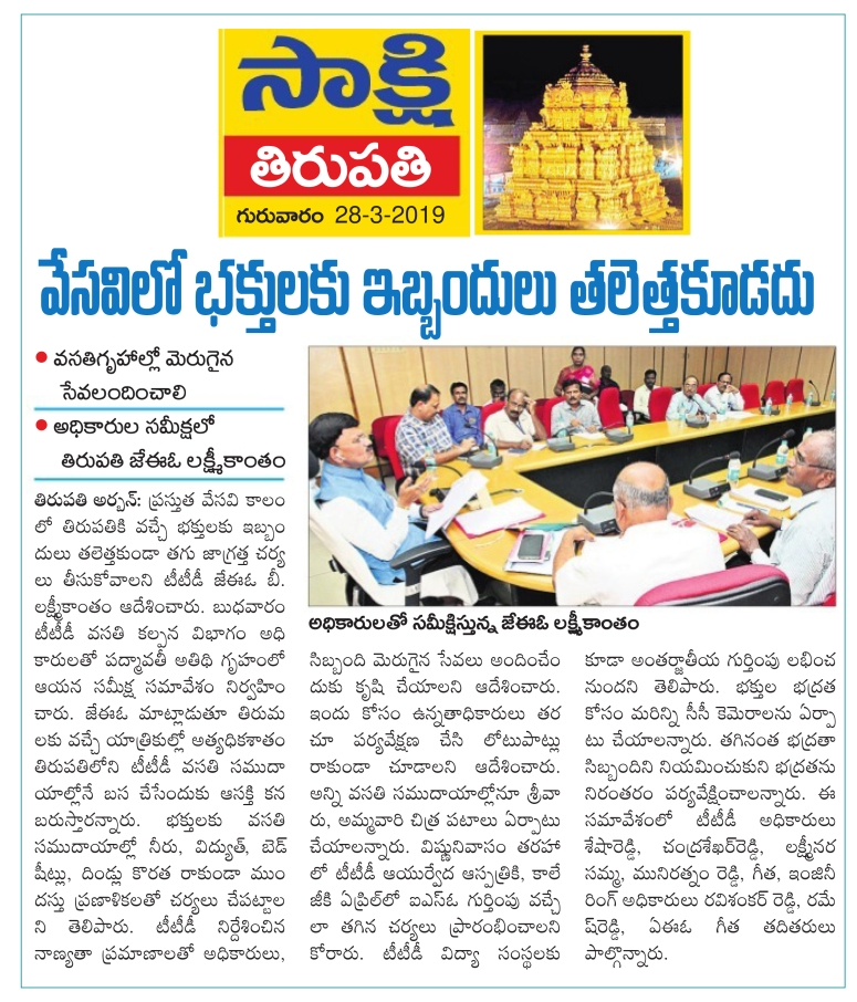 Summer Safe guard in Rest Houses Sakshi 28-03-2019