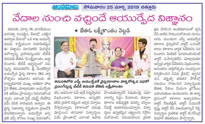 SV Ayurveda College Anniversary Bhoomi 25-03-2019