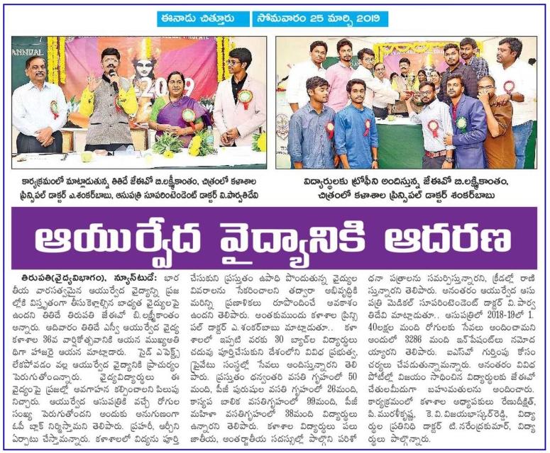 SV Ayurveda College Anniversary Eenadu 25-03-2019.jpg