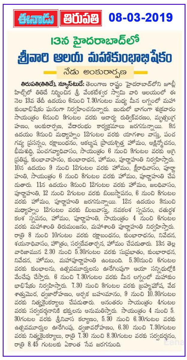 SV Temple in Hyderabad Eenadu 08-03-2019