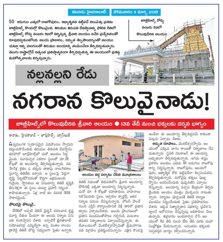 SVS Temple Film Nagar Hyd Eenadu 11-03-2019.jpg