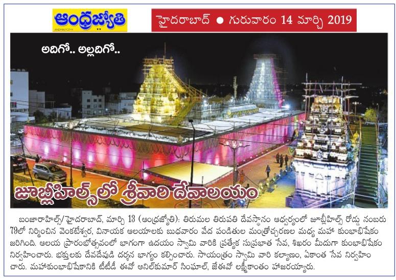 SVS Temple Film Nagar Hyd Jyothy Main 14-03-2019
