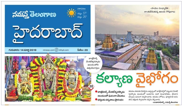 SVS Temple Film Nagar Hyd Namaste Telangana Hyderabad 14-03-2019