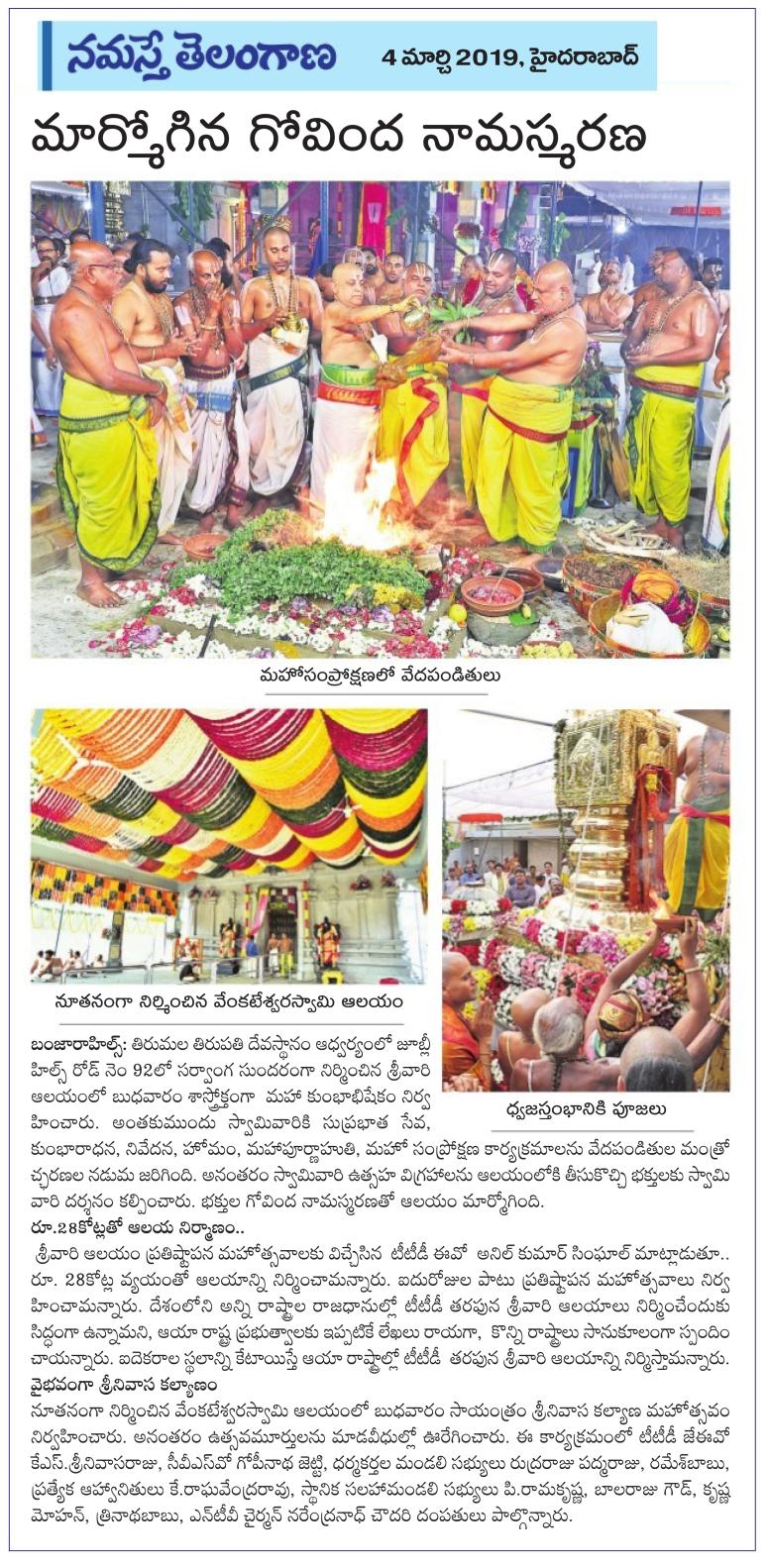SVS Temple Film Nagar Hyd Namaste Telangana Hyderabad contd 14-03-2019