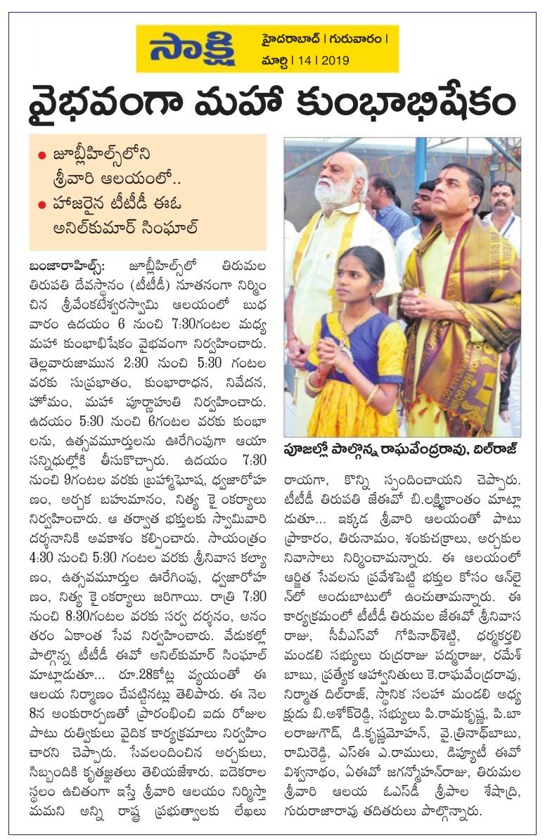 SVS Temple Film Nagar Hyd Sakshi Hyderabad 14-03-2019