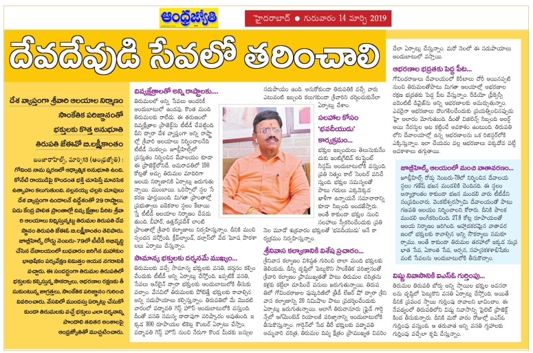 SVS Temple Film Nagar Hyd TTD JEO AndhraJyothy Hyderabad 14-03-2019
