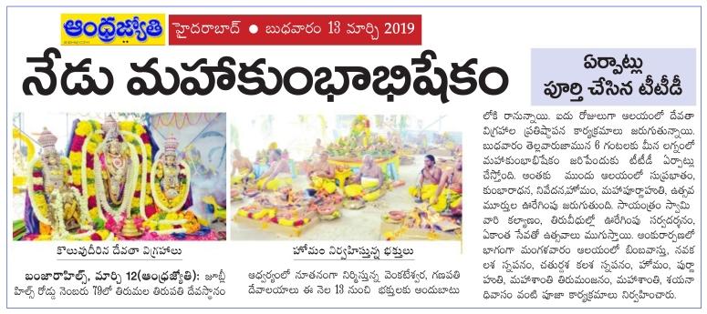 SVS Temple Jubilee Hills Maha Kumbaabhishekam Jyothy Hyderabad-City-13-03-2019-page-8.jpg