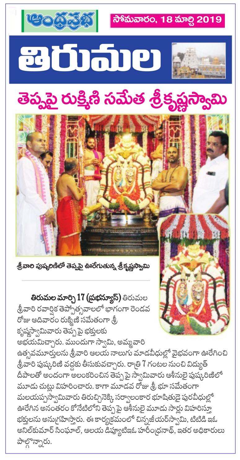 Teppotsavam Prabha-18-03-2019.jpg