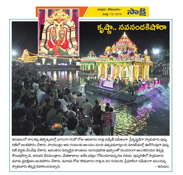 Teppotsavam Sakshi-18-03-2019.jpg
