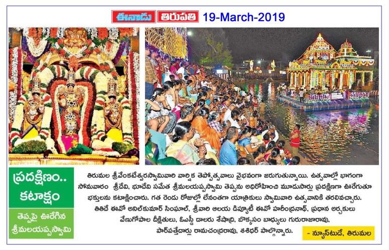 Tirumala Teppotsavam Eenadu 19-03-2019