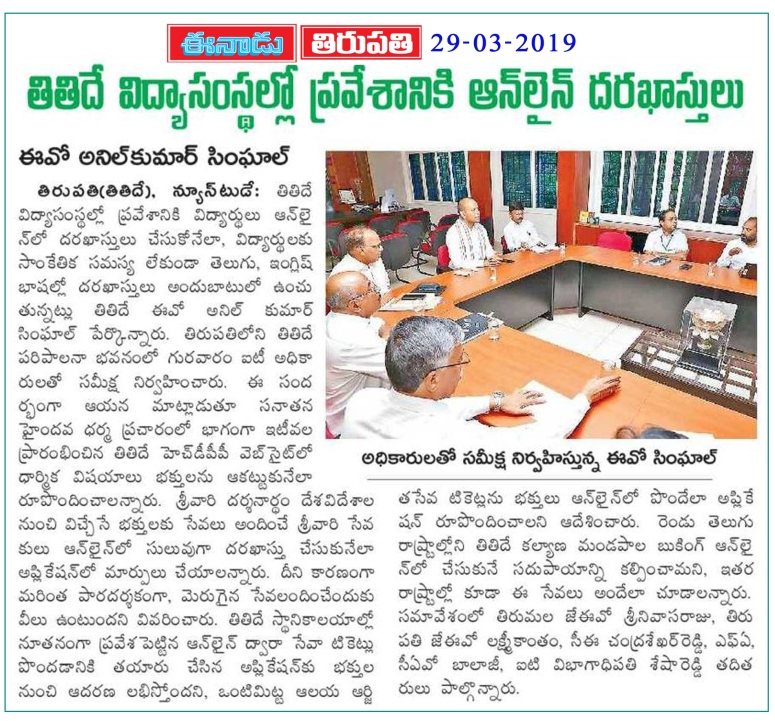 TTD Educational Institutions Admissions Eenadu 29-03-2019