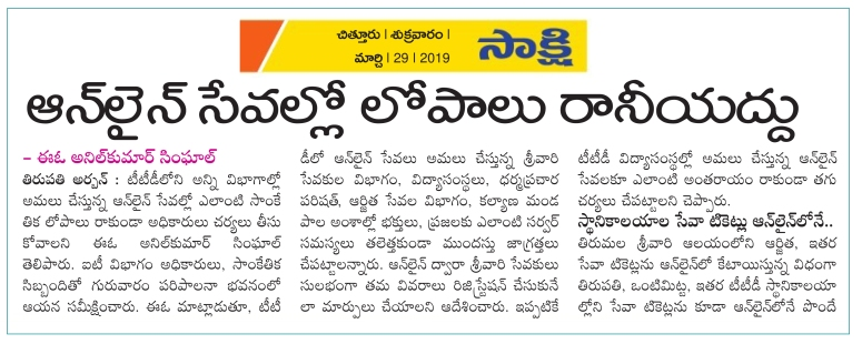 TTD Educational Institutions Admissions Sakshi 29-03-2019.jpg