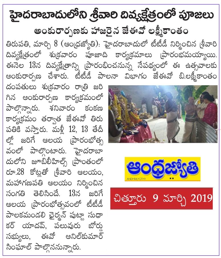 TTD Jubilee Hills Jyothy Tirupati-city 09-03-2019.jpg