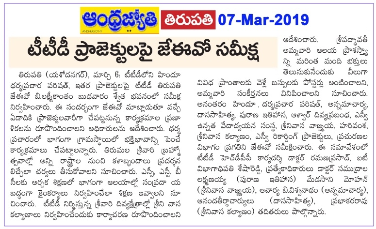 TTD Projects Review Jyothy 07-03-2019