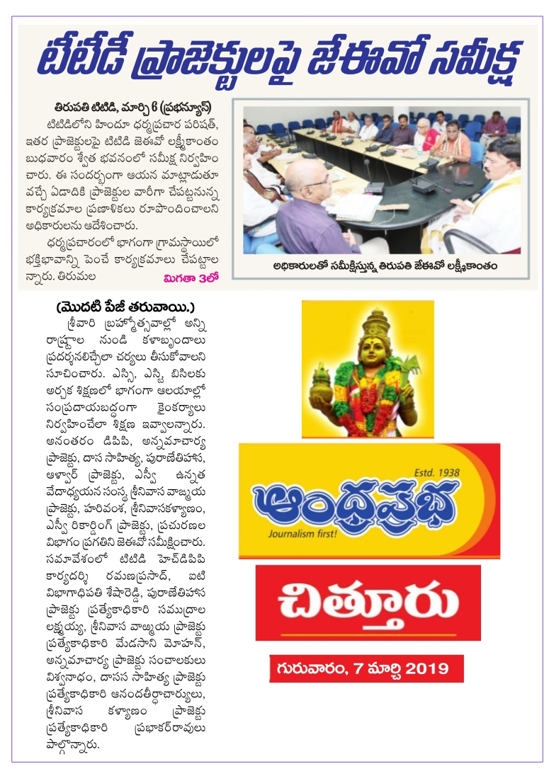 TTD Projects Review Prabha 07-03-2019