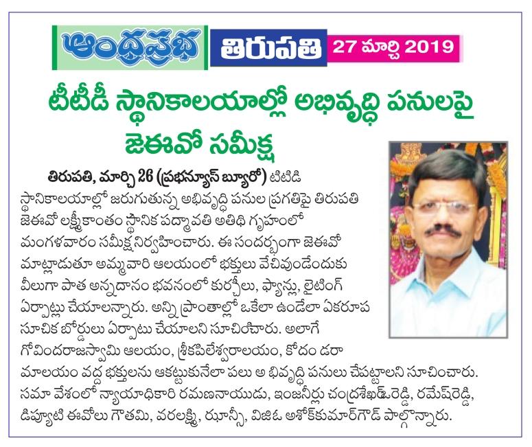 TTD Temples Review Prabha 27-03-2019