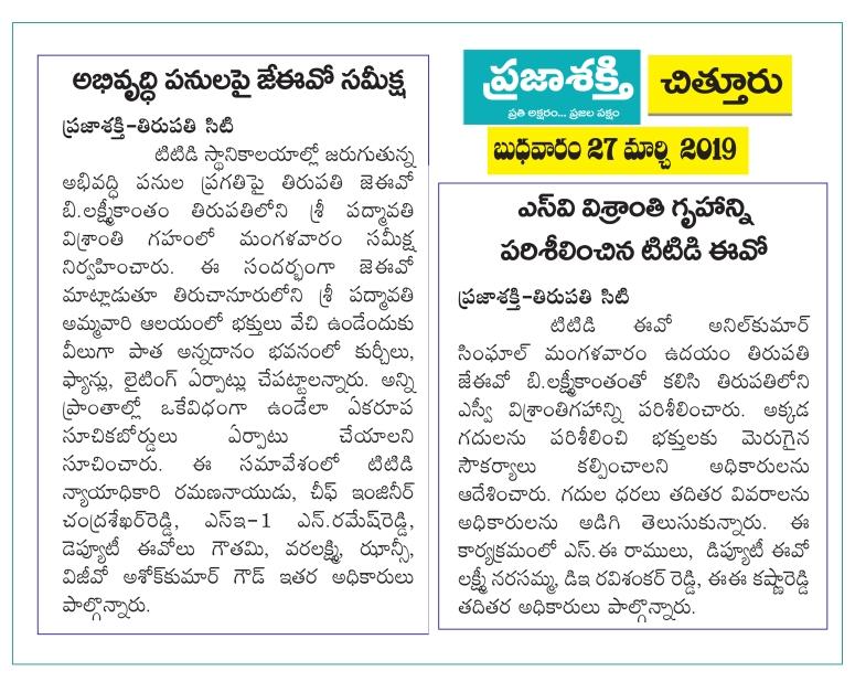 TTD Temples Review Prajasakti 27-03-2019