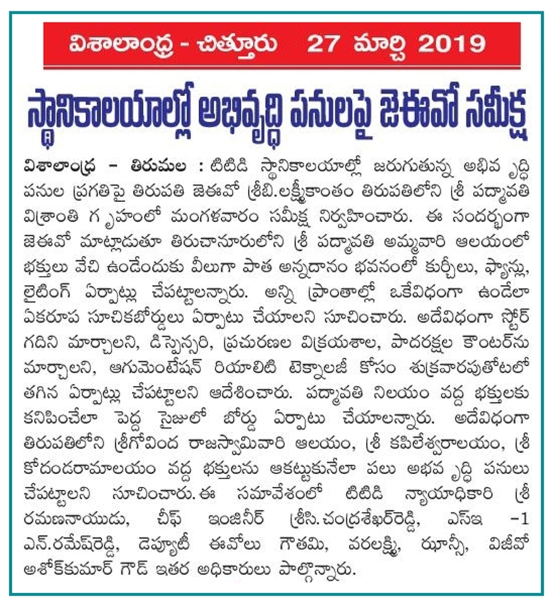 TTD Temples Review Visalandhra 27-03-2019