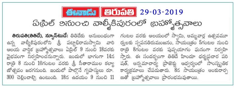 Valmikipuram SriKodandaRamaSwamy Temple Eenadu 29-03-2019
