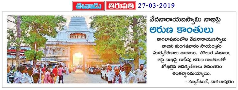 Vedanarayana Swamy Temple Nagalapuram Eenadu 27-03-2019.jpg