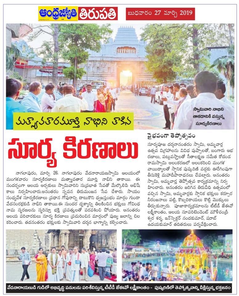 Vedanarayana Swamy Temple Nagalapuram Jyothy 27-03-2019