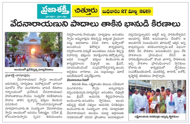 Vedanarayana Swamy Temple Nagalapuram Prajasakti 27-03-2019