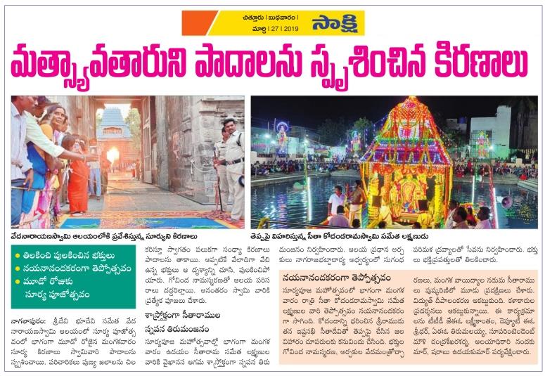 Vedanarayana Swamy Temple Nagalapuram Sakshi 27-03-2019