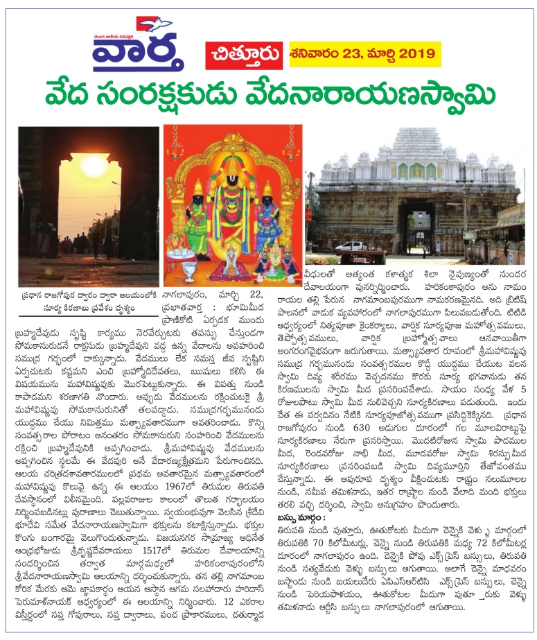 Vedanarayana Swamy Temple Nagalapuram Vaartha 23-03-2019