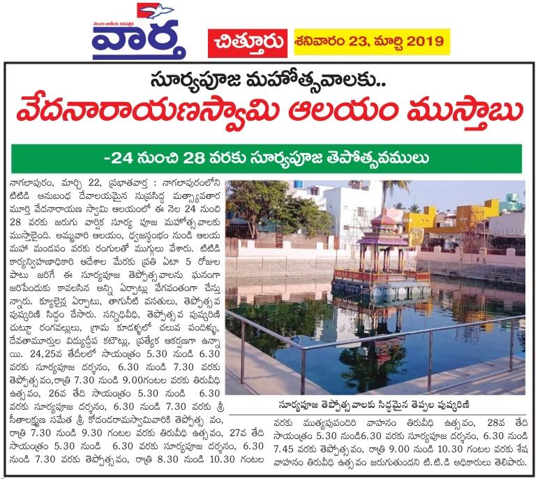 Vedanarayana Swamy Temple Nagalapuram Vaartha contd 23-03-2019