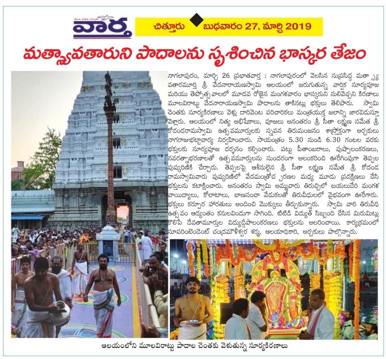 Vedanarayana Swamy Temple Nagalapuram Vartha 27-03-2019.jpg