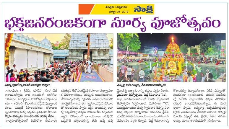 VedanarayanaSwamy Temple Nagalapuram Sakshi 29-03-2019.jpg
