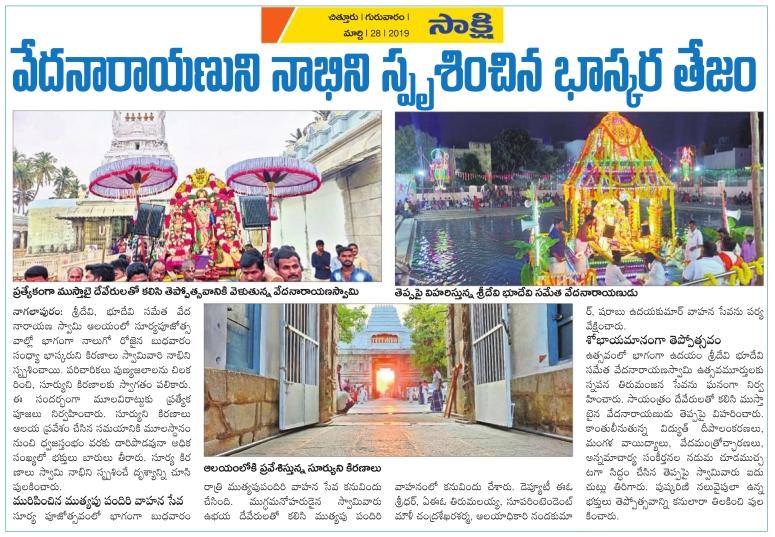 VedanarayanaSwamy Temple Sakshi 28-03-2019