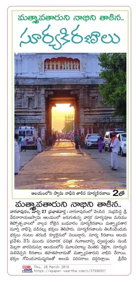 VedanarayanaSwamy Temple Vartha 28-03-2019