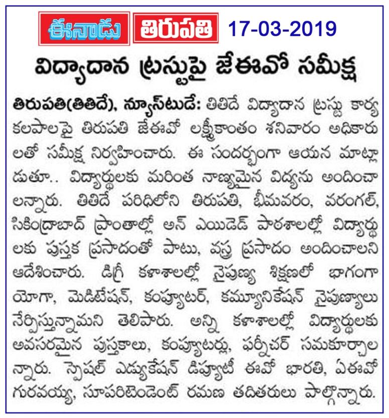 VidyaDhaana Trust Eenadu 17-03-2019.jpg