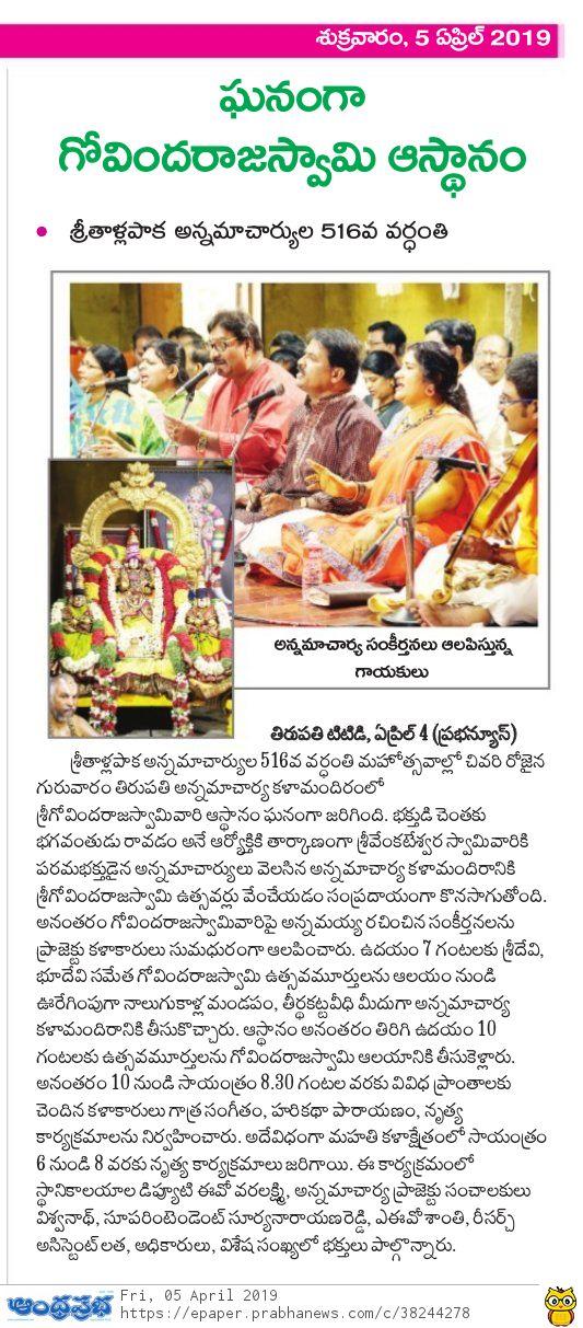 Annamayya Vardhanti Prabha 05-04-2019
