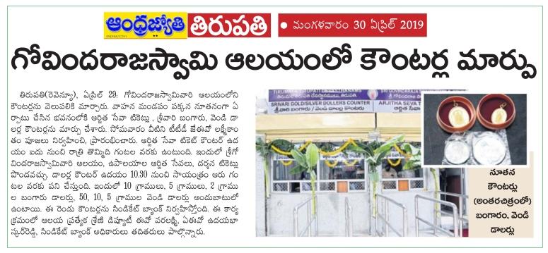 Arjita Seva Ticket & Gold Coin Sale Counters at Govindaraja Swamy Temple Jyothy 30-04-2019