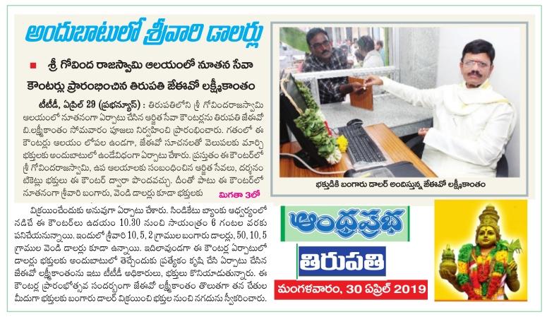 Arjita Seva Ticket & Gold Coin Sale Counters at Govindaraja Swamy Temple Prabha 30-04-2019