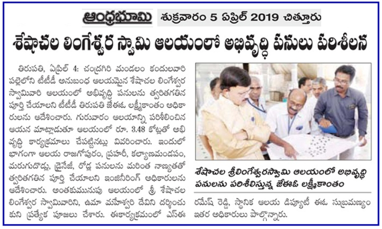 Kandulavaripalli Sri Seshachala Lingeswara Swamy Temple visit Bhoomi 05-04-2019