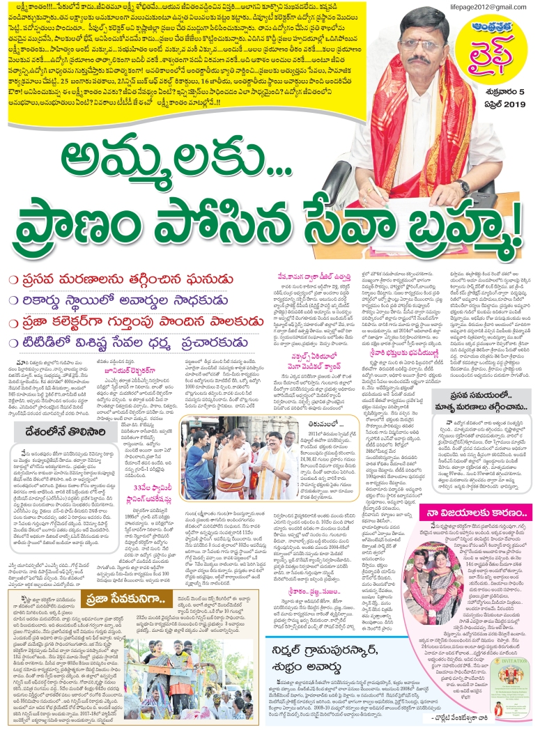 Life Article Prabha 05-04-2019.jpg