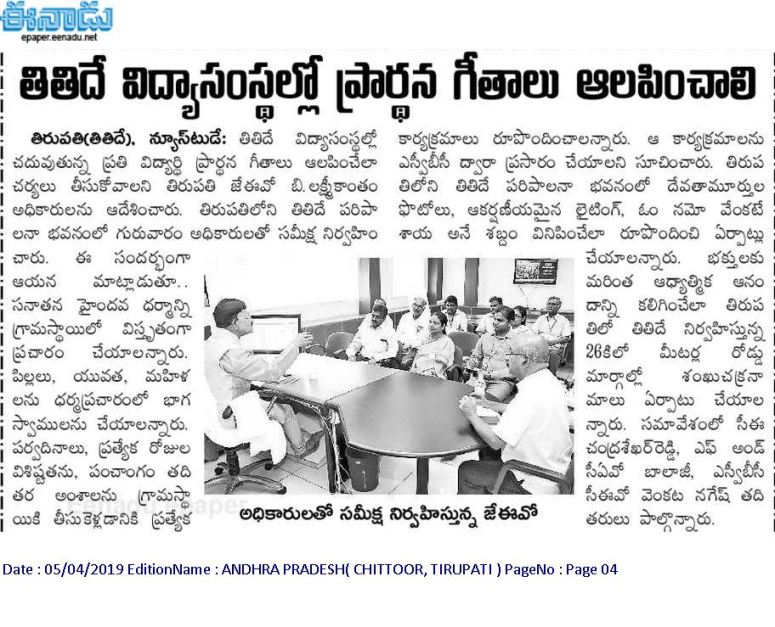 Prayers in TTD Educational Instituitions Eenadu 05-04-2019