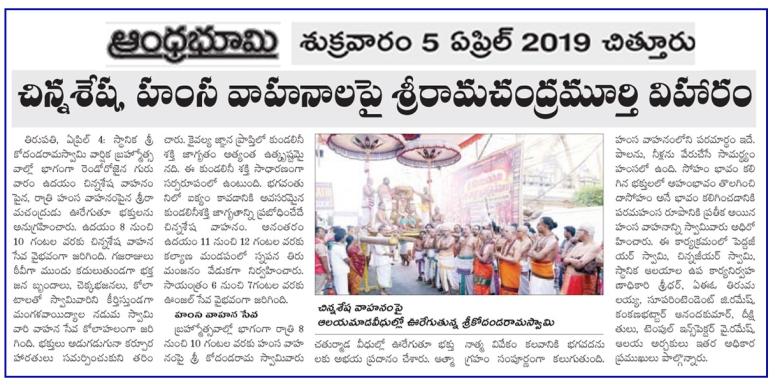 SriKodandaRamaSwamy Brahmotsvam Bhoomi 05-04-2019