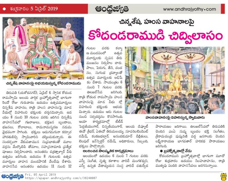 SriKodandaRamaSwamy Brahmotsvam Jyothy 05-04-2019
