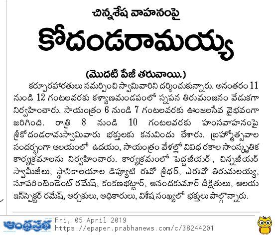 SriKodandaRamaSwamy Brahmotsvam Prabha contd 05-04-2019