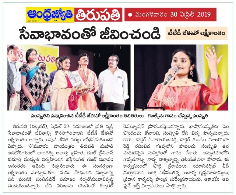 Telugu Gazals singer Samskruthi Jyothy 30-04-2019