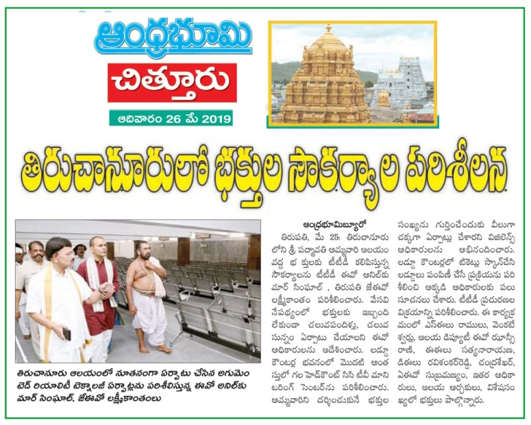 ART Tehnology Launched in Tiruchanuru Temple Bhoomi 26-05-2019.jpg