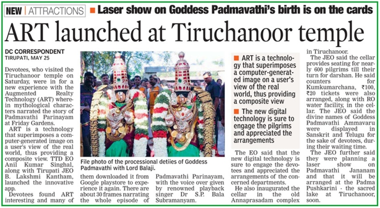 ART Tehnology Launched in Tiruchanuru Temple DC 26-05-2019